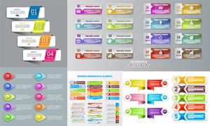 炫彩质感效果信息图表元素矢量素材