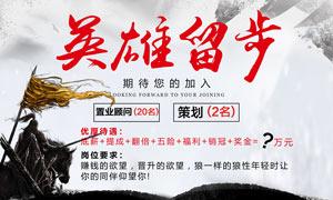 英雄留步企业招聘海报设计PSD素材