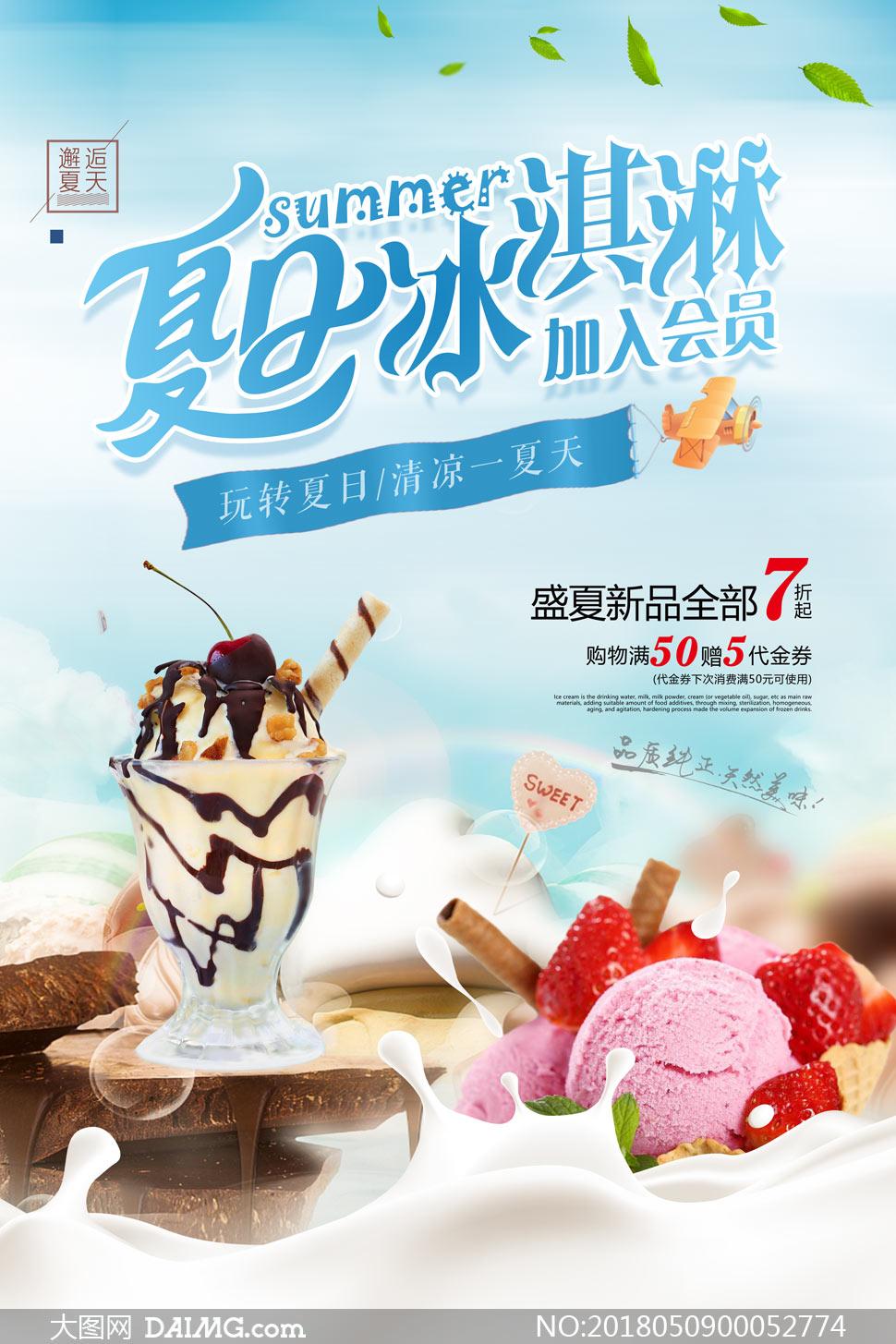 夏日冰淇淋促销海报设计psd源文件