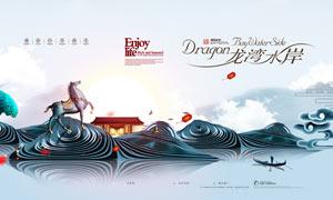新中式地产宣传海报设计PSD源文件