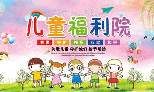 儿童福利院公益宣传海报PSD源文件