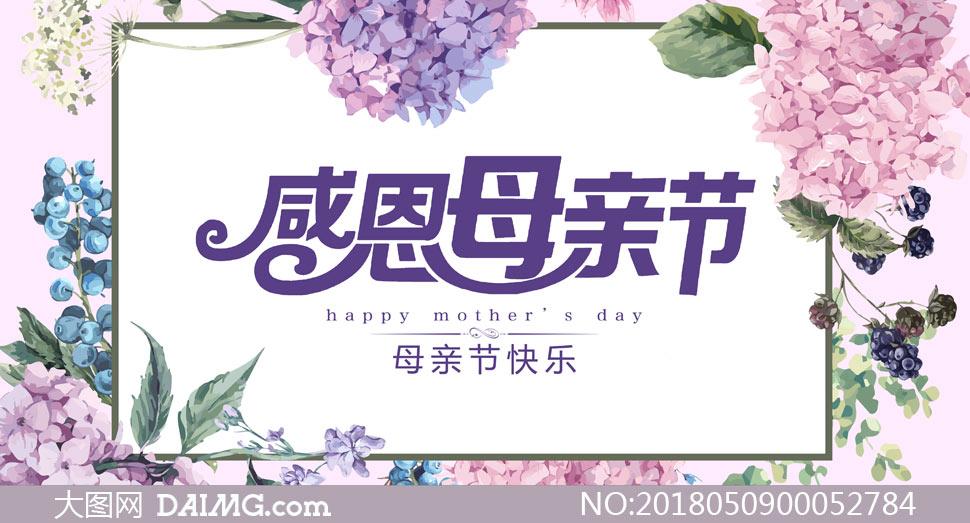 手绘花朵母亲节广告母亲节海报节日素材海报设计广告设计模板psd素材