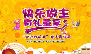 快乐童年亲子活动海报设计PSD素材