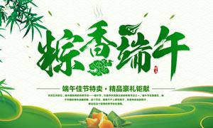 端午节粽子特卖活动海报PSD素材