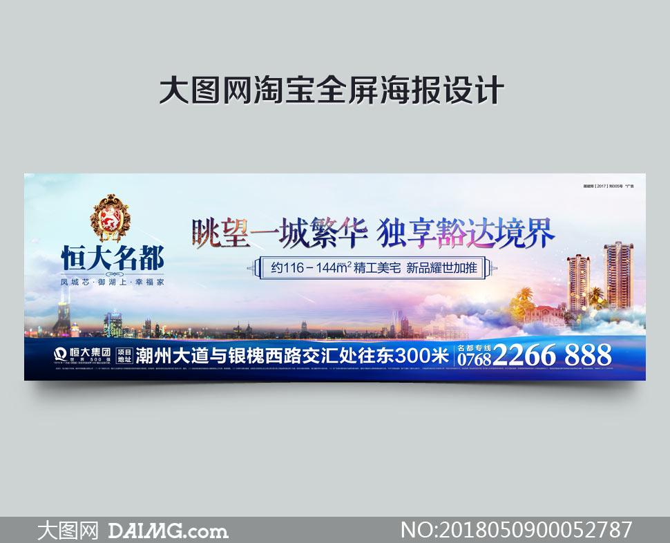 新品耀世加推幸福家凤城芯地产广告地产海报地产户外广告海报设计广告