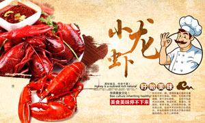 盱眙龙虾美食海报设计PSD源文件