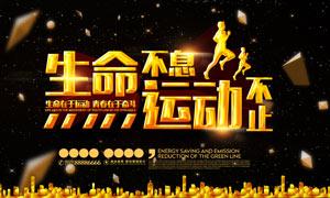 体育运动宣传海报设计PSD源文件