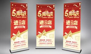 5周年庆促销展架设计PSD源文件