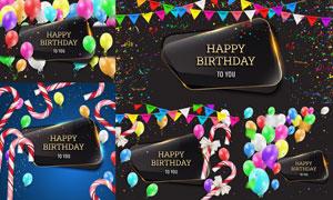 气球彩屑元素生日氛围创意矢量素材