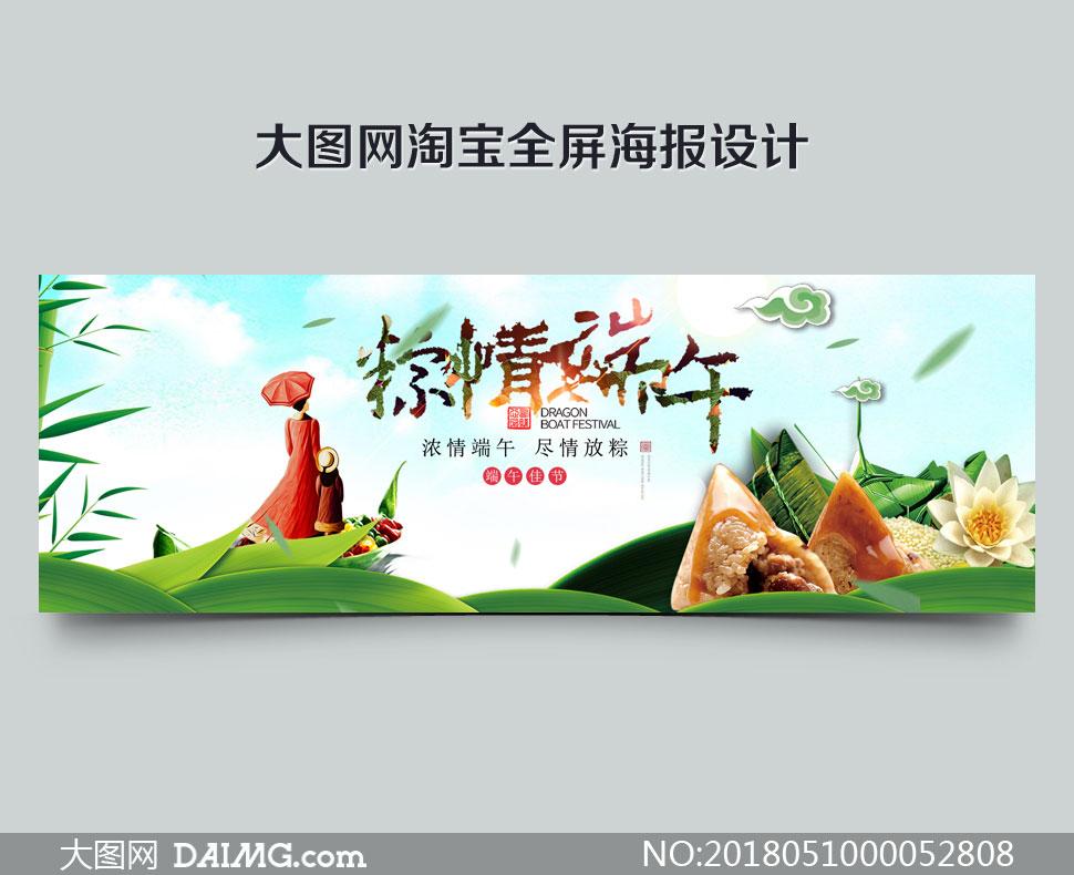 淘宝粽情端午活动海报模板PSD素材