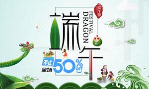 淘宝端午节半价促销海报PSD素材