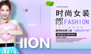 淘宝时尚女装促销海报PSD素材