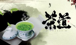 淘宝中国风茶道海报设计PSD素材
