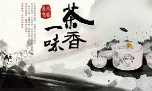 淘宝古风茶叶海报设计PSD素材