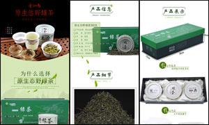 原生态绿茶详情页设计模板PSD素材