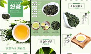 淘宝安息乌龙茶详情页设计PSD素材