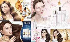 护肤洗发用品主题广告海报矢量素材