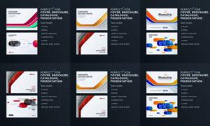 五彩曲线元素画册封面设计矢量素材