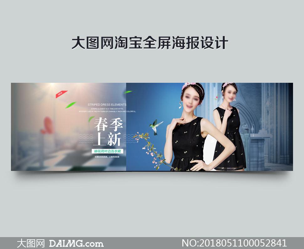 淘宝春季连衣裙海报设计PSD模板
