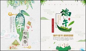 端午粽飘香活动海报设计PSD模板