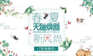 天猫春夏新风尚首页设计模板PSD素材