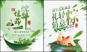 端午节粽飘香促销海报模板PSD素材