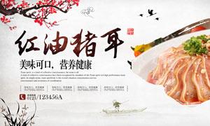 红油猪耳美食海报设计PSD源文件
