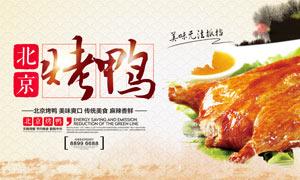 北京烤鸭美食宣传海报设计PSD素材