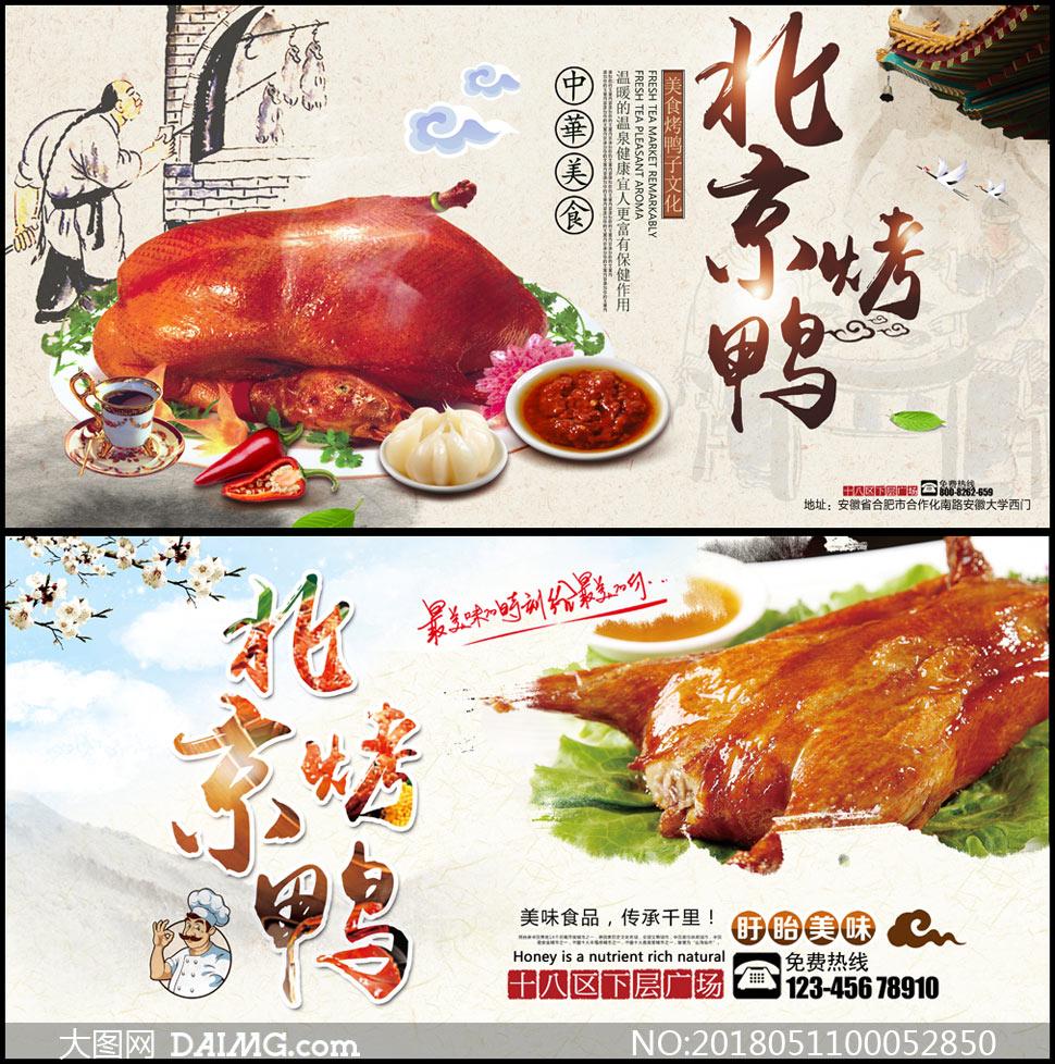 北京烤鸭美食宣传海报模板psd素材