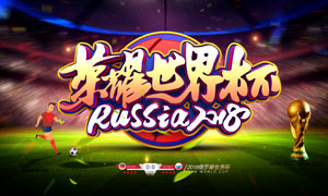 荣耀世界杯宣传海报设计PSD素材