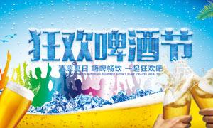 夏季狂欢啤酒节海报设计PSD源文件