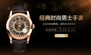 经典时尚男士手表海报设计PSD素材