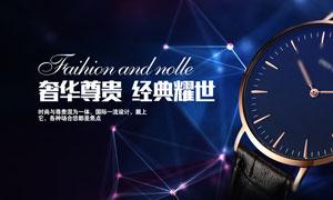 奢华尊贵男士手表海报设计PSD素材