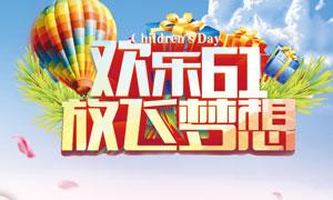 欢乐61放飞梦想海报设计PSD素材