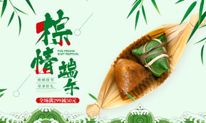 淘宝端午节粽子促销海报设计PSD源文件