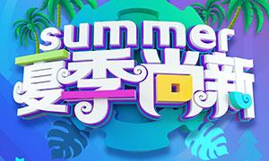 夏季尚新新品上市海报设计PSD素材
