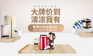 淘宝厨房电器全屏促销海报PSD素材