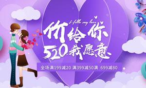 淘宝520情人节满减活动海报PSD素材