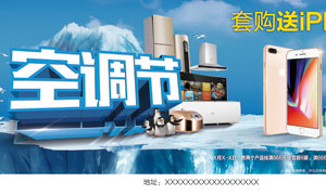 夏季空调节活动海报设计PSD素材