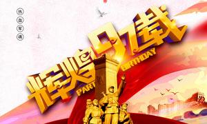 七一建党节活动海报设计PSD源文件