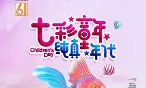 61儿童节卡通海报设计PSD模板