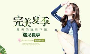淘宝夏季女装预定海报设计PSD素材