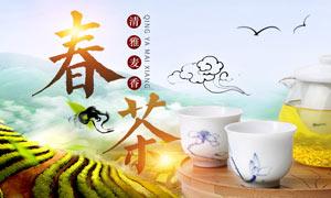 淘宝春茶新茶上市海报设计PSD素材