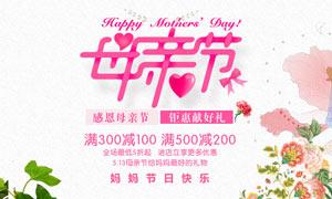 淘宝母亲节感恩促销海报PSD素材