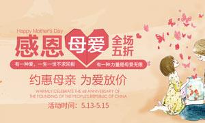 淘宝母亲节促销海报设计PSD素材