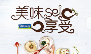 淘宝美味享受海报设计PSD素材