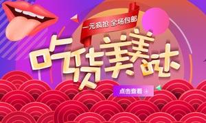 天猫吃货节促销海报设计PSD素材