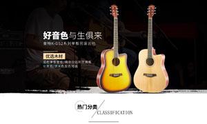 淘宝吉他店铺专题设计模板PSD素材