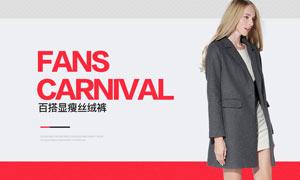 淘宝时尚女裤促销海报设计PSD素材