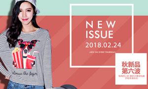 淘宝秋季女装全屏促销海报PSD模板